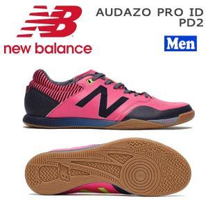 フットサルシューズ インドア ニューバランス NEWBALANCE AUDAZO PRO ID PD2 屋内用|diamond-sports