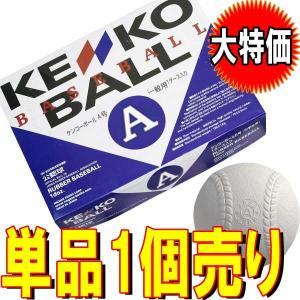 【ナガセケンコー】軟式ボール 公認球・検定球A号 一般用 単品売り(1個)|diamond-sports