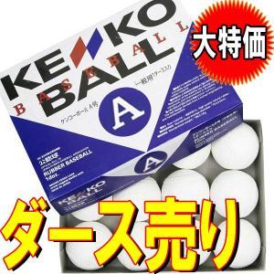 【ナガセケンコー】軟式ボール 公認球・検定球A号 ダース売り|diamond-sports