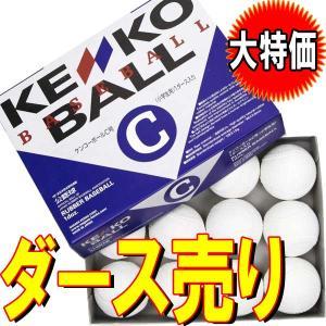 【ナガセケンコー】軟式ボール 公認球・検定球C号 小学生用 ダース売り|diamond-sports