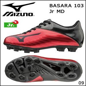 ジュニア MIZUNO(ミズノ) BASARA103Jr.MD レッド×ブラック サッカーシューズ