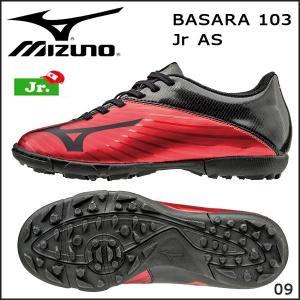 ジュニア MIZUNO(ミズノ) BASARA103 Jr. AS レッド×ブラック サッカートレーニングシューズ
