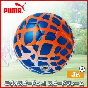 サッカーボール ジュニア 一般 特価 プーマ PUMA エヴォスピード5.4 スピードフレーム 3号球 4号球 5号球