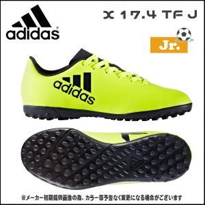 サッカー トレーニングシューズ ジュニア アディダス adidas エックス 17.4 TF J トレシュー|diamond-sports