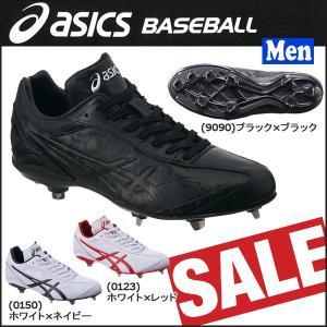 SALE 野球 スパイク 一般用 ウレタンソール アシックスベースボール asicsbaseball 樹脂底 埋め込み金具 アイドライブ|diamond-sports