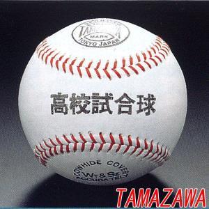 TAMAZAWA タマザワ  硬式用 高等学校試合球 1ダース|diamond-sports