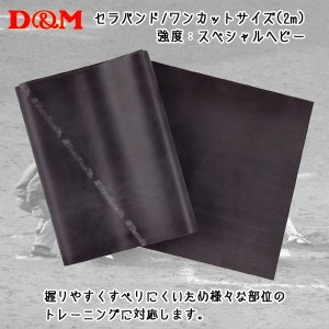 D&M ディーアンドエム セラバンド ワンカットサイズ 2m ブラック|diamond-sports