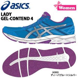 アシックス asics LADY GEL-CONTEND ゲルコンテンド 4 レディース ランシュー|diamond-sports