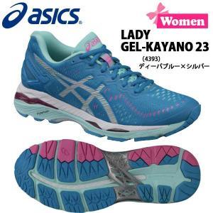 アシックス asics LADY GEL-KAYANO 23 レディース ランシュー|diamond-sports