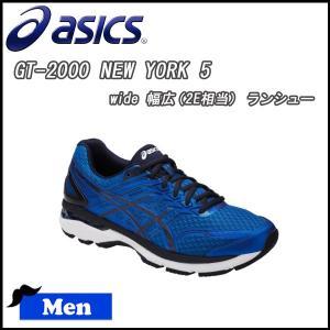 ランニングシューズ メンズ アシックス asics GT-2000 NEW YORK 5 ワイズ2E相当 ランシュー|diamond-sports