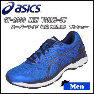 ランニングシューズ メンズ アシックス asics GT-2000 NEW YORK5-SW スーパーワイド 幅広(4E相当) ランシュー|diamond-sports