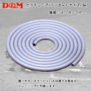 D&M ディーアンドエム  セラチューブ 3m シルバー|diamond-sports