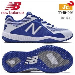 野球 トレーニングシューズ ジュニア用 ターフトレーニング ニューバランス New Balance TY4040D4 ブルー|diamond-sports
