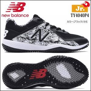 野球 トレーニングシューズ ジュニア用 ターフトレーニング ニューバランス New Balance TY4040P4 ブラック/カモ|diamond-sports