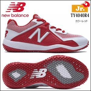 野球 トレーニングシューズ ジュニア用 ターフトレーニング ニューバランス New Balance TY4040R4 レッド|diamond-sports