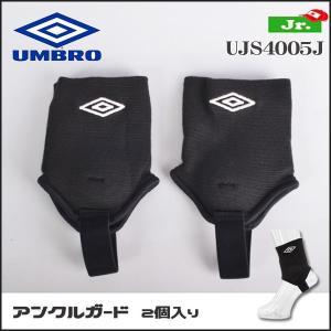 サッカー用品 アンブロ UMBRO ジュニア アンクルガード|diamond-sports