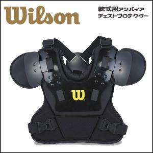 野球 Wilson ウイルソン  軟式用 審判用アンパイアチェストプロテクター インサイドプロテクター|diamond-sports