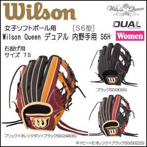 Wilson Queen ウィルソン クイーン 女子ソフトボ...