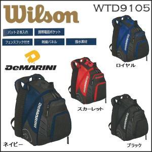 野球 バッグ 一般用 ディマリニ DeMARINI VOODOO REBIRTH バックパック バット2本入れ|diamond-sports
