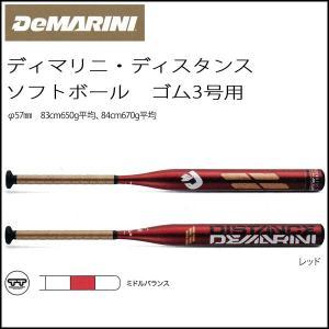ソフトボール バット 金属製  一般用 ゴム3号用 ディマリニ DeMARINI ディスタンス レッド 83cm 84cm|diamond-sports