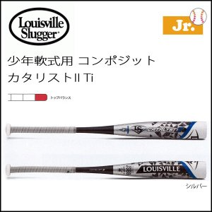 野球 バット ジュニア 少年軟式用 コンポジット ルイスビルスラッガー LouisvilleSlugger カタリスト2 II Ti トップバランス シルバー 76cm 78cm 80cm