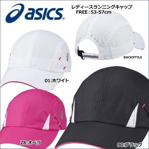 ランニング キャップ レディース アシックス asics ランニング 女性用 UVクロス キャップ|diamond-sports