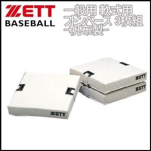 野球 ZETT ゼット  一般用 軟式用 フトンベース 3枚組 -帆布製- diamond-sports