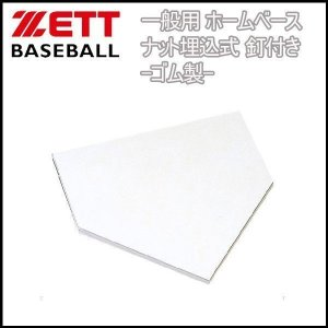 野球 ZETT ゼット  一般用 ホームベース ナット埋込式 釘付き -ゴム製- diamond-sports