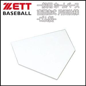 野球 ZETT ゼット  一般用 ホームベース 直置き式 片面仕様 -ゴム製- diamond-sports