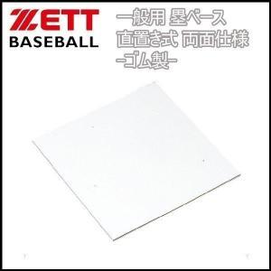 野球 ZETT ゼット  一般用 塁ベース 直置き式 両面仕様 -ゴム製- diamond-sports