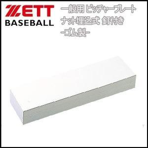野球 ZETT ゼット  一般用 ピッチャープレート ナット埋込式 釘付き -ゴム製- diamond-sports