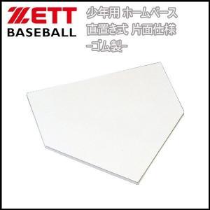 野球 ZETT ゼット  少年用 ホームベース 直置き式 片面仕様 -ゴム製- diamond-sports