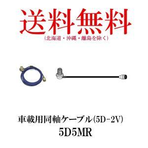 車載用同軸ケーブル(5m) 5D5MR アマチュア 無線機 ケーブル(第一電波工業/ダイヤモンドアンテナ/DIAMOND ANTENNA)|diamondantenna