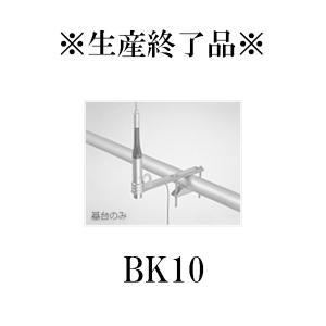 BK10/モービルアンテナ用ベランダ取付金具 無線機 アンテナ(第一電波工業/ダイヤモンドアンテナ/DIAMOND ANTENNA)|diamondantenna