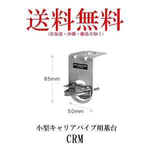 CRM 小型キャリアパイプ用基台  無線機(第一電波工業/ダイヤモンドアンテナ/DIAMOND ANTENNA)|diamondantenna