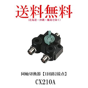 CX210A 同軸切換器 1回路2接点  無線機(第一電波工業 / ダイヤモンドアンテナ / DIAMOND ANTENNA) diamondantenna