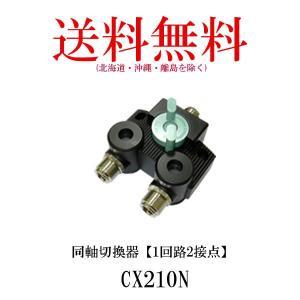 CX210N 同軸切換器 1回路2接点  無線機(第一電波工業 / ダイヤモンドアンテナ / DIAMOND ANTENNA) diamondantenna