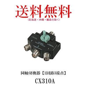 CX310A 同軸切換器 1回路3接点 RoHS  無線機(第一電波工業 / ダイヤモンドアンテナ / DIAMOND ANTENNA) diamondantenna