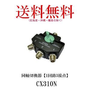 CX310N 同軸切換器 1回路3接点 RoHS 無線機 (第一電波工業 / ダイヤモンドアンテナ / DIAMOND ANTENNA) diamondantenna