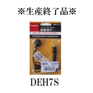 -代引き不可商品- DEH7S ハンディ用イヤホン(カバー付ソフトタッチイヤホン) アマチュア 無線機 (第一電波工業/ダイヤモンドアンテナ/DIAMOND ANTENNA)|diamondantenna