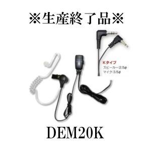 アコースティックチューブイヤホンマイク DEM20K トランシーバー インカム(第一電波工業/ダイヤモンドアンテナ/DIAMOND ANTENNA)|diamondantenna