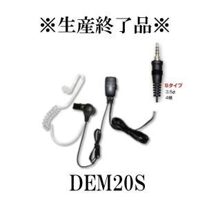 アコースティックチューブイヤホンマイク DEM20S トランシーバー インカム(第一電波工業/ダイヤモンドアンテナ/DIAMOND ANTENNA)|diamondantenna
