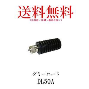DL50A ダミーロード(同軸終端器) 無線機 (第一電波工業 / ダイヤモンドアンテナ / DIAMOND ANTENNA) diamondantenna