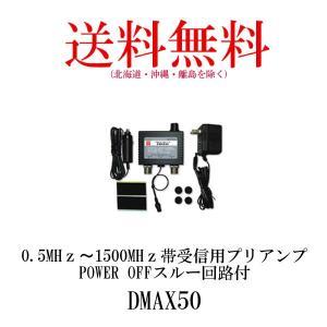 DMAX50/0.5〜1500MHz帯 ワイドバンド受信用プリアンプ 無線機 アンテナ(第一電波工業/ダイヤモンドアンテナ/DIAMOND ANTENNA) diamondantenna