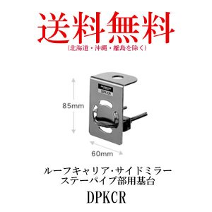 DPKCR ルーフキャリア・サイドミラーステーパイプ部用基台 無線機(第一電波工業/ダイヤモンドアンテナ/DIAMOND ANTENNA)DPK-CR|diamondantenna