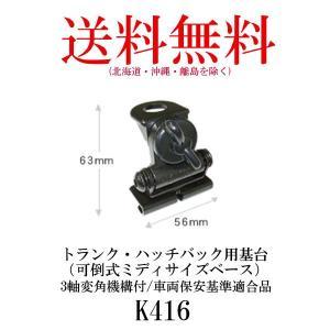 トランク・ハッチバック用基台(可倒式ミディサイズベース)3軸変角機構付/車両保安基準適合品 K416 無線機 アンテナ (第一電波工業/ダイヤモンドアンテナ)|diamondantenna