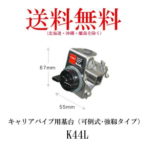 K44L キャリアパイプ用基台(可倒式・強靱タイプ) 無線機(第一電波工業/ダイヤモンドアンテナ/DIAMOND ANTENNA)|diamondantenna
