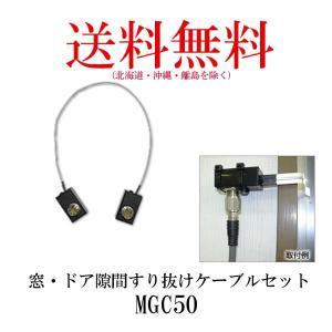 MGC50/窓・ドア隙間すり抜けケーブルセット 無線機 アンテナ(第一電波工業/ダイヤモンドアンテナ/DIAMOND ANTENNA) diamondantenna