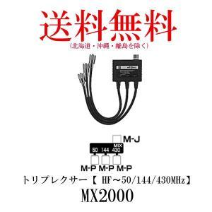 MX2000 トリプレクサー【 HF〜50/144/430MHz】RoHS 無線機 (第一電波工業/ダイヤモンドアンテナ/DIAMOND ANTENNA) diamondantenna