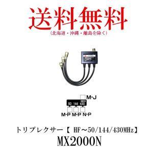 MX2000N  トリプレクサー【 HF〜50/144/430MHz】RoHS 無線機 (第一電波工業/ダイヤモンドアンテナ/DIAMOND ANTENNA) diamondantenna